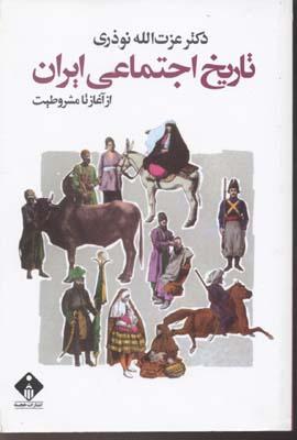 تاريخ-اجتماعي-ايران