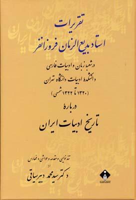 تقريرات-استاد-بديع-الزمان-فروزانفر-درباره-تاريخ-ادبيات-ايرانr(وزيري)خجسته