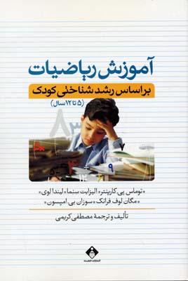 آموزش-رياضيات-(5-تا-12سال)