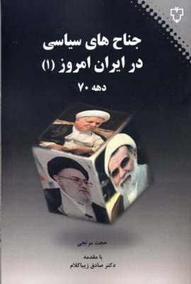 جناح-هاي-سياسي-در-ايران-امروز-(1)-دهه-70