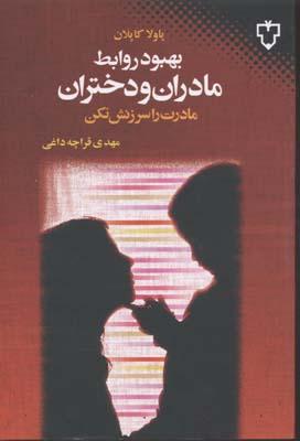 بهبود-روابط-مادران-و-دختران