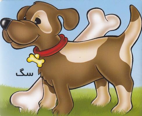 آموزش-خردسال-سگ