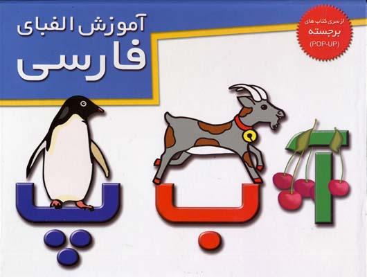 آموزش-الفباي-فارسي