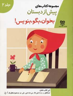 بخوان-بگو-بنويس---مجموعه-پيش-از-دبستان-فارسي-(2)