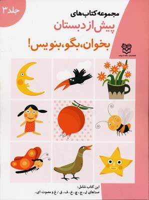 پيش-از-دبستان-فارسي-(3)بخوان-بگو-بنويس