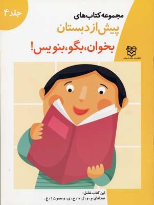 بخوان-بگو-بنويس---مجموعه-پيش-از-دبستان-فارسي-(4)