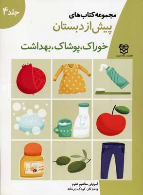 خوراك-پوشاك-بهداشت---مجموعه-كتابهاي-پيش-از-دبستان(4)
