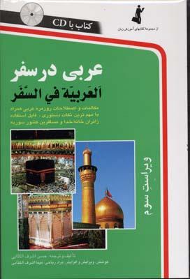 عربي-در-سفر--همراه-با-cd