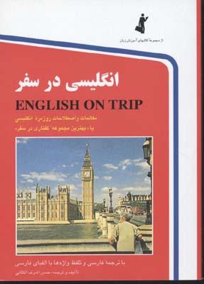 انگليسي-در-سفر-(1)