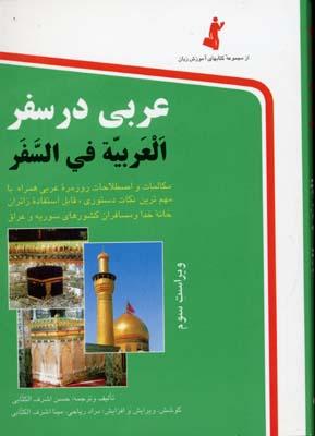 عربي-در-سفر(جيبي)استاندارد-