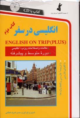 انگليسي-در-سفر(2)(باcd)