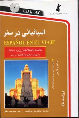 اسپانيايي-در-سفر-(با-cd)
