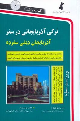 تركي-آذربايجاني-در-سفر(باcd)