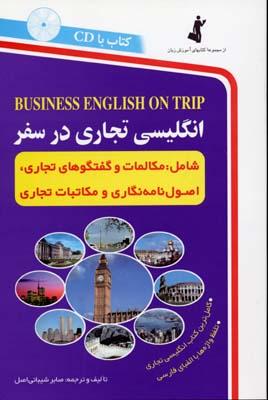 انگليسي-تجاري-در-سفر-(باcd)