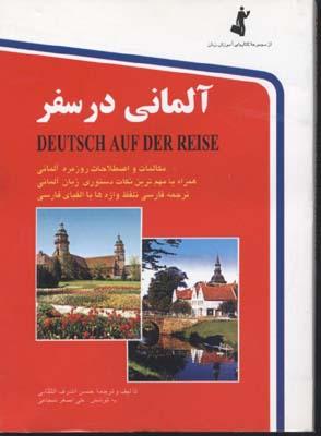 آلماني-در-سفر