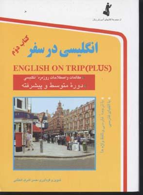 انگليسي-در-سفر-(2)
