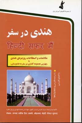 هندي-در-سفر