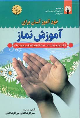 خود-آموز-آسان-براي-آموزش-نماز