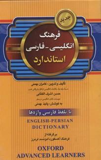 فرهنگ-انگليسي--فارسي
