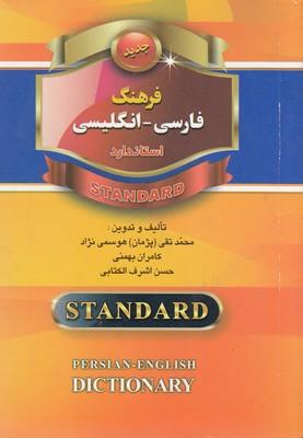 فرهنگ-فارسي-انگليسي
