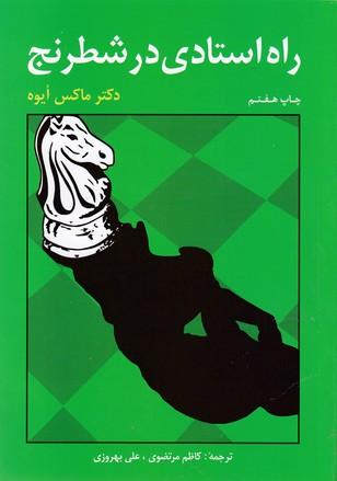 راه-استادي-در-شطرنج