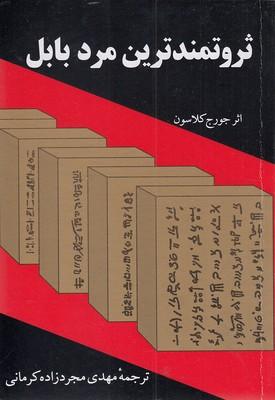 ثروتمندترين-مرد-بابل