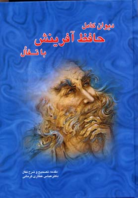ديوان-حافظ-آفرينش-با-تفال