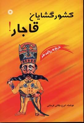 كشور-گشايان-قاجار-(رقعي)آفرينش