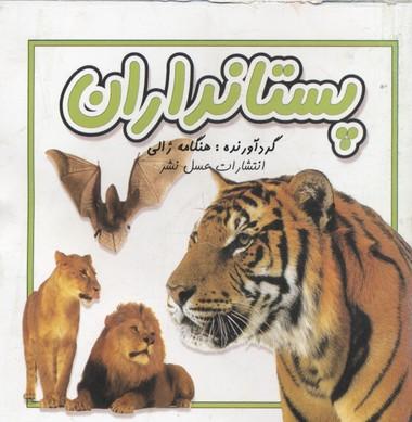پستانداران(خشتي-كوچك)عسل-نشر