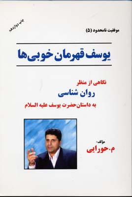 يوسف-قهرمان-خوبي-ها(رقعي)دكلمه-گران
