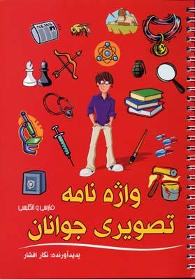 واژه-نامه-تصويري-جوانان