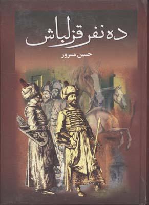 ده-نفر-قزلباش(2جلدي)r-وزيري-كوشش