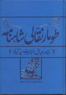 طومار-نقالي-شاهنامه-