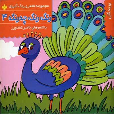 رنگ-رنگ-چه-رنگه-(4)پرندگان