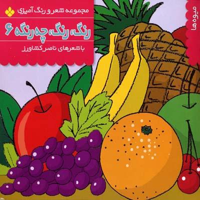 رنگ-رنگ-چه-رنگه-(6)ميوه-ها