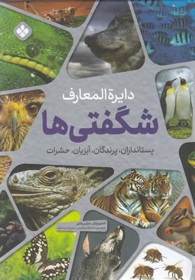 مجموعه-دايره-المعارف-شگفتي-ها-(پستانداران،-جانوران،-آبزيان-و-پرندگان)