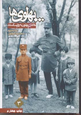 پهلوي-ها(3جلدي)