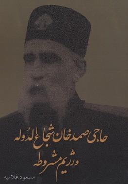 حاجي-صمد-خان-شجاع-الدوله-و-رژيم-مشروطه
