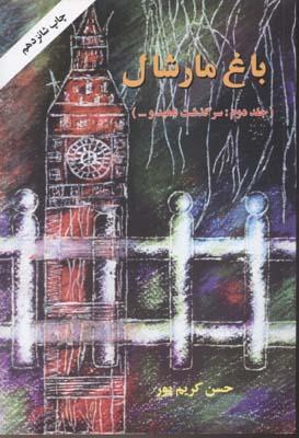 باغ-مارشال(سرگذشت-ناهيد-و---)(جلد2)
