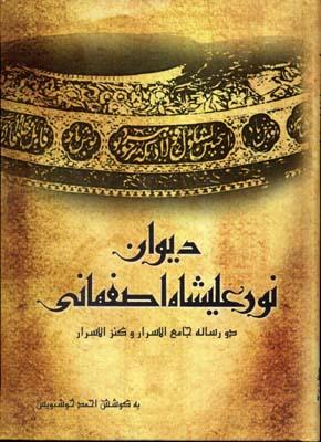 ديوان-نورعليشاه-اصفهاني