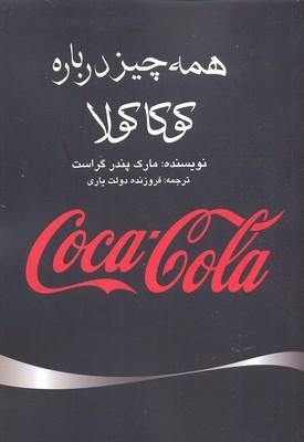 همه-چیز-درباره-کوکاکولا