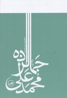 ياد-محمد-علي-جمالزاده