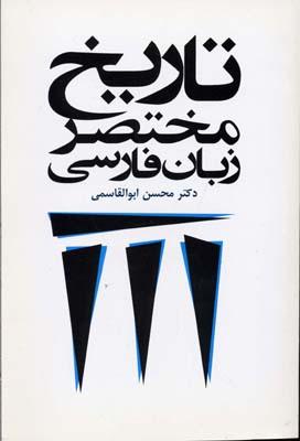 تاريخ-مختصر-زبان-فارسي-