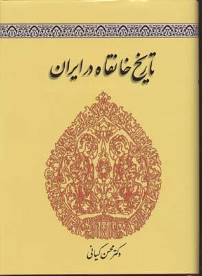 تاريخ-خانقاه-در-ايران(rوزيري)طهوري