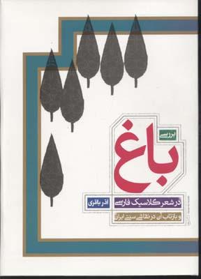 بررسي-باغ-در-شعر-كلاسيك-فارسي-و-بازتاب-آن-در-نقاشي-سنتي-ايران
