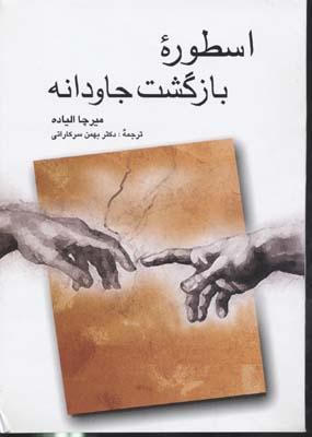 اسطوره-بازگشت-جاودانه(وزيري)طهوري