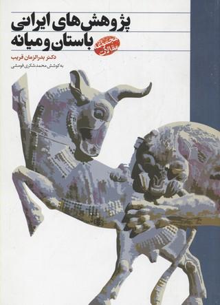 پژوهش-هاي-ايراني-باستان-و-ميانه