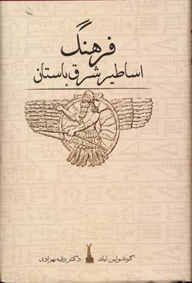 فرهنگ-اساطير-شرق-باستان