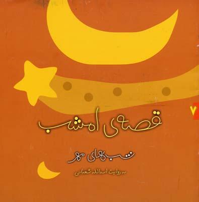 قصه-ي-امشب-شب-هاي-مهر