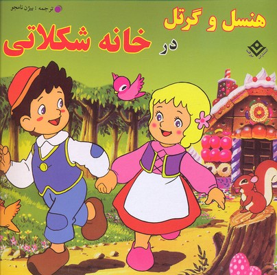 هنسل-و-گرتل-در-خانه-شكلاتي